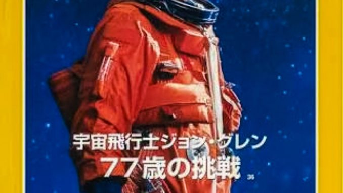 John Glenn - National Geographic (Juin 1999)
