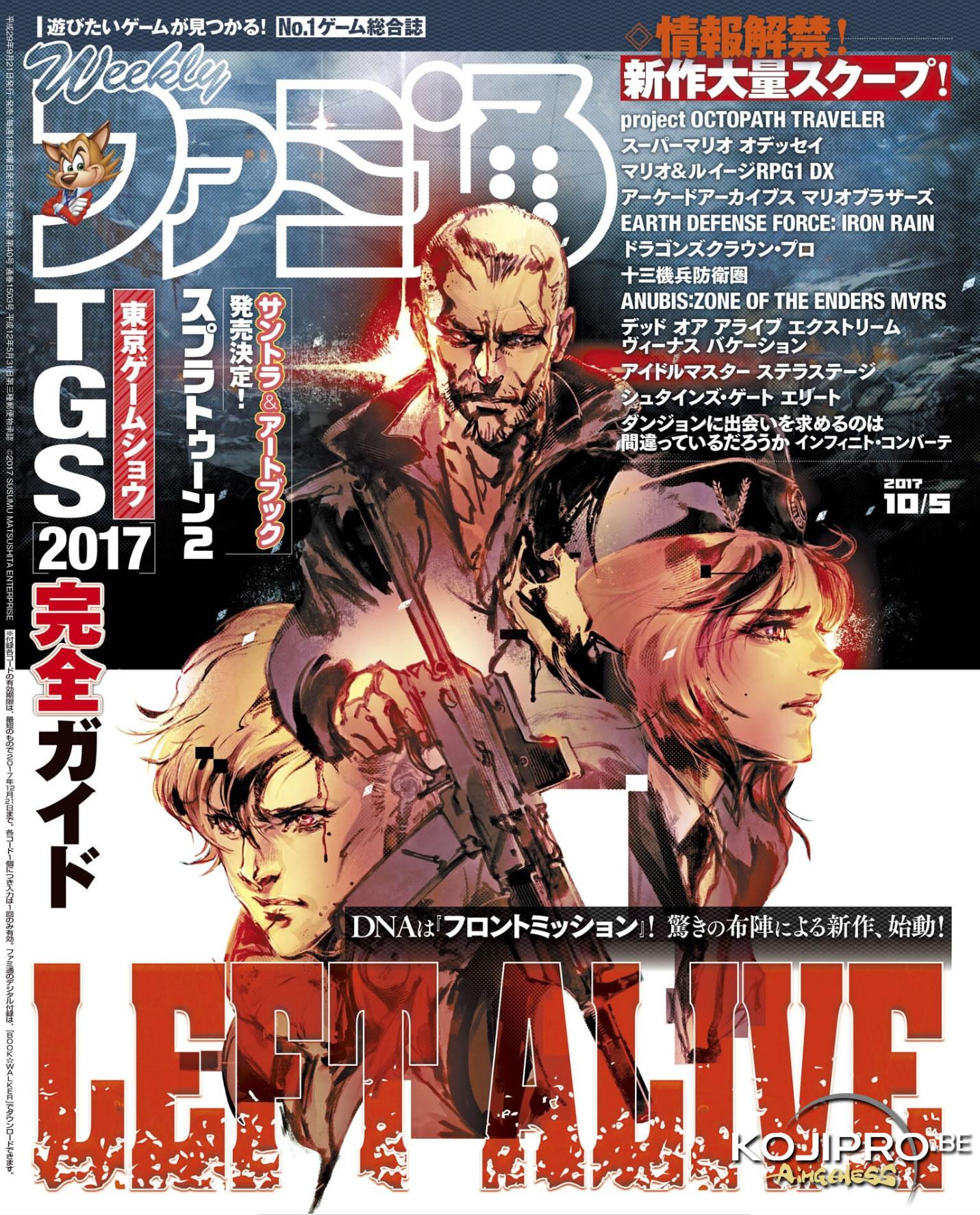 Couverture du Weekly Famitsu du 5 octobre 2017 (publication le 21 septembre 2017)