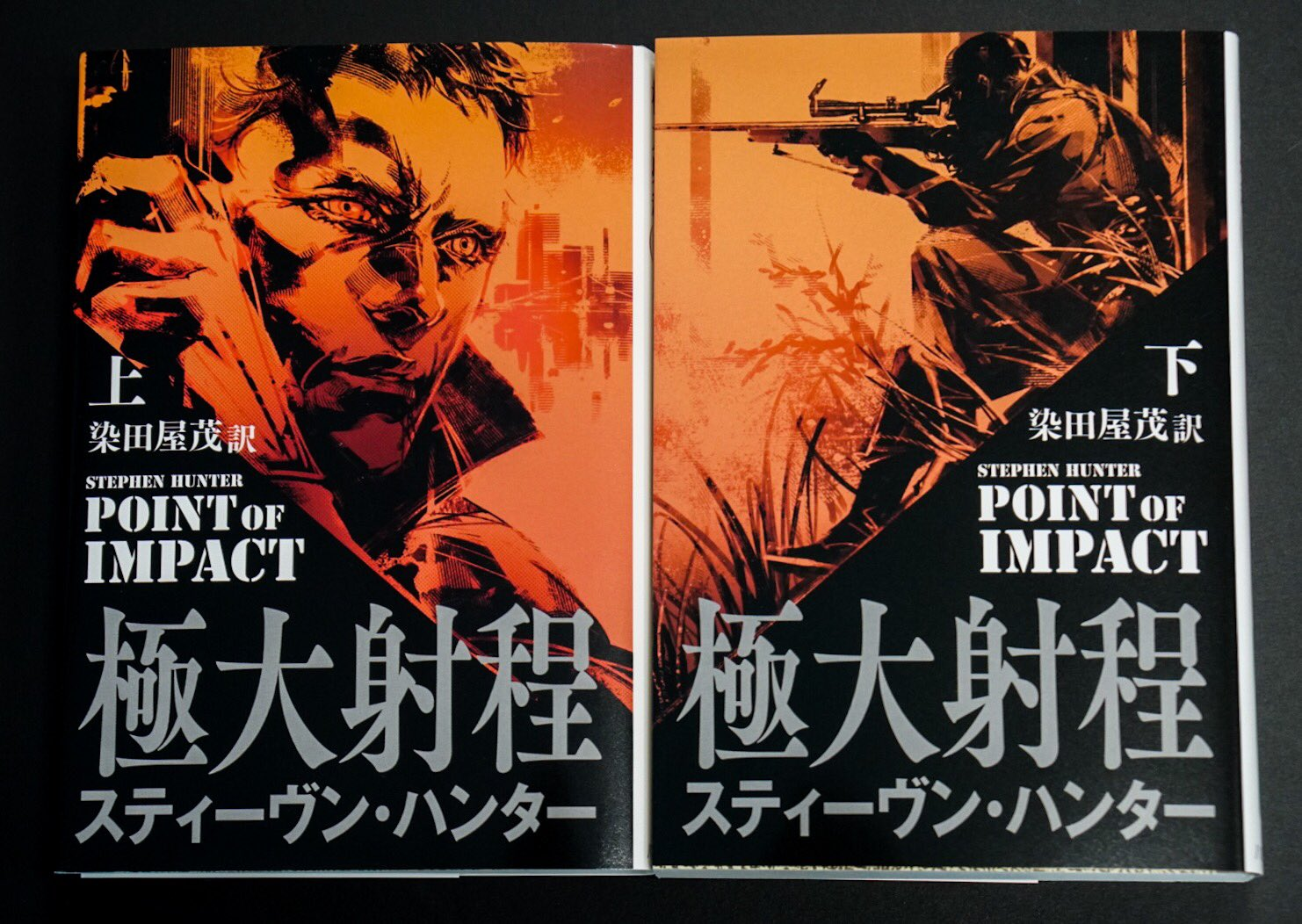 Une illustration inédite de Yoji Shinkawa pour le livre Point of Impact de Stephen Hunter